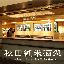 秋田純米酒処 ~Akita Pure rice Sake Bar~