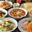 中国料理 大中華