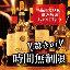 イタリアン肉バル pazoo(パズー)埼玉志木店