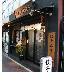 日本橋焼餃子本店