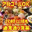 個室うまかもんダイニング 九州桜 -HANAMI-品川店