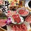薩摩 牛の蔵本町店
