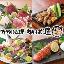 九州料理 かば屋錦糸町南口LIVIN裏通り店