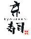 京寿司京町店