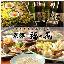 やまぐち山海の恵み 別邸 福の花浜松町店