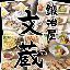 鍛冶屋 文蔵虎ノ門JTビル店