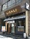 日本橋焼餃子茅場町店
