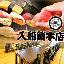 入船鮨南店