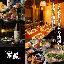 芋蔵霞が関店