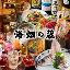 鮮魚・海鮮居酒屋 魚司~UOZI~上野御徒町店