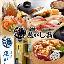 沼津魚がし鮨新静岡セノバ店