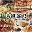 大須二丁目酒場太田川駅前店