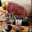 野菜・肉バル Diner