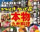 九州料理 かば屋池袋東口駅前店