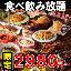 監獄レストラン ザ・ロックアップ広島店
