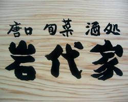 岩代家(イワシロヤ) - 草加/三郷 - 埼玉県(その他(和食),居酒屋)-gooグルメ&料理
