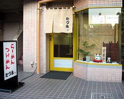 たつみ(タツミ) - 府中/調布 - 東京都(ラーメン・つけ麺)-gooグルメ&料理