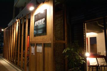 居炉居炉(キョロキョロ) - 浦和 - 埼玉県(その他(和食),居酒屋)-gooグルメ&料理