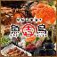 魚貝と串焼き 魚吉鳥吉戸田公園店