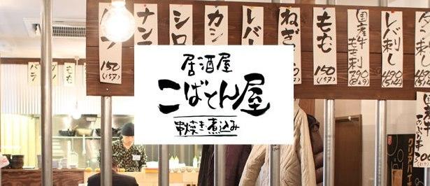 こばとん屋(コバトンヤ) - 浦和 - 埼玉県(その他(和食),串焼き,居酒屋)-gooグルメ&料理