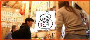 浜焼酒場 磯野くん(ハマヤキサカバイソノクン) - 浦和 - 埼玉県(居酒屋)-gooグルメ&料理