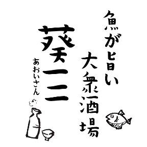 葵三(アオイサン) - 和光/朝霞/富士見 - 埼玉県(居酒屋)-gooグルメ&料理