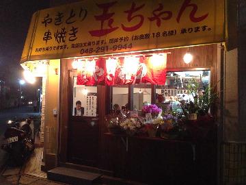 やきとり 玉ちゃん(ヤキトリタマチャン) - 川口 - 埼玉県(鶏料理・焼き鳥,居酒屋)-gooグルメ&料理