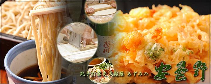 純手打蕎麦・天麩羅 安曇野(ジュンテウチソバテンプラ アズミノ) - 池袋 - 東京都(そば・うどん,天ぷら・揚げ物,居酒屋)-gooグルメ&料理