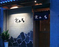 すし屋の芳国(スシヤノヨシクニ) - 三軒茶屋/三宿 - 東京都(寿司)-gooグルメ&料理
