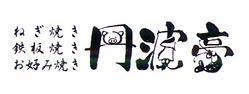 京都鉄板焼き 丹波亭 本店(キョウトテッパンヤキタンバテイ ホンテン) - 西新宿 - 東京都(焼肉,鉄板焼き,お好み焼き・もんじゃ焼き)-gooグルメ&料理