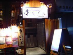 あんしぇ(アンシェ) - 秋葉原 - 東京都(創作料理(和食),その他,居酒屋,パーティースペース・宴会場)-gooグルメ&料理