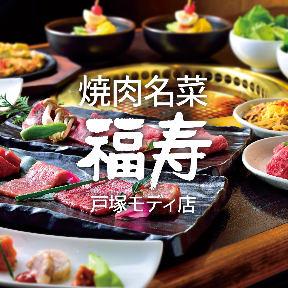 焼肉名菜 福寿 戸塚モディ店(ヤキニクメイサイフクジュ トツカモディテン) - 戸塚 - 神奈川県(焼肉)-gooグルメ&料理