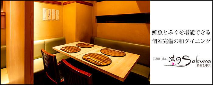 美食和膳 佐久良屋 sakuraya(ビショクワゼンサクラヤ) - 石川町 - 神奈川県(その他(和食),居酒屋,ふぐ・すっぽん)-gooグルメ&料理
