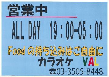 VAL(ヴァル) - 麻布十番 - 東京都(パーティースペース・宴会場,その他,アミューズメントレストラン)-gooグルメ&料理
