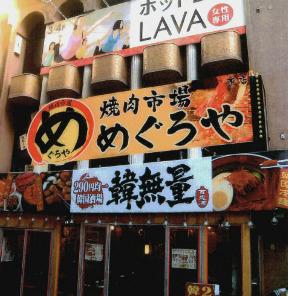焼肉市場 めぐろや 本店(ヤキニクイチバメグロヤ ホンテン) - 目黒 - 東京都(焼肉)-gooグルメ&料理