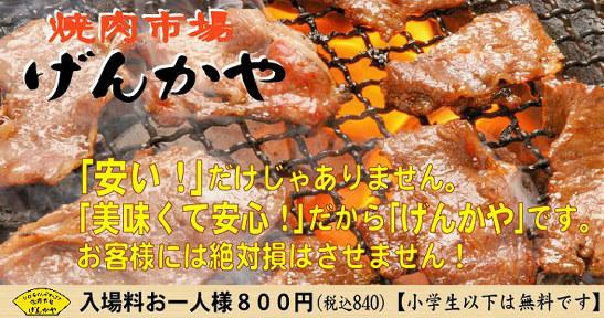 げんかや 渋谷センター街店(ゲンカヤ シブヤセンターガイテン) - 渋谷駅周辺 - 東京都(韓国料理,焼肉)-gooグルメ&料理