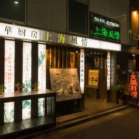 上海風情(シャンハイフゼイ) - 新橋 - 東京都(中華料理)-gooグルメ&料理