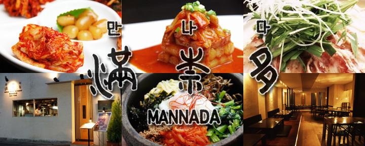レストラン 満奈多(レストランマンナダ) - 上野/御徒町 - 東京都(韓国料理,創作料理(洋食))-gooグルメ&料理