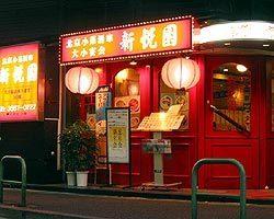 新悦園(シンエツエン) - 赤坂 - 東京都(北京料理・四川料理)-gooグルメ&料理