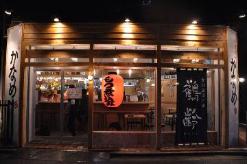 やきとん かなめ(ヤキトンカナメ) - 池袋 - 東京都(串焼き,居酒屋,和食全般)-gooグルメ&料理