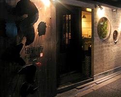 ふくでん(フクデン) - 新橋 - 東京都(パスタ・ピザ,その他(和食),串焼き,焼肉)-gooグルメ&料理