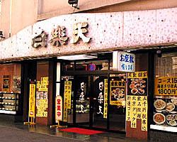 白楽天(ハクラクテン) - 元町/中華街 - 神奈川県(中華料理,広東料理・上海料理)-gooグルメ&料理
