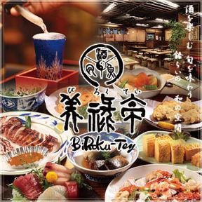新宿美祿亭(シンジュクビロクテイ) - 西新宿 - 東京都(その他(和食),懐石料理・会席料理,海鮮料理,鍋料理,居酒屋)-gooグルメ&料理