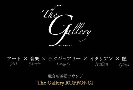 THE GALLERY ROPPONGI(ザギャラリーロッポンギ) - 六本木 - 東京都(アミューズメントレストラン,パーティースペース・宴会場)-gooグルメ&料理