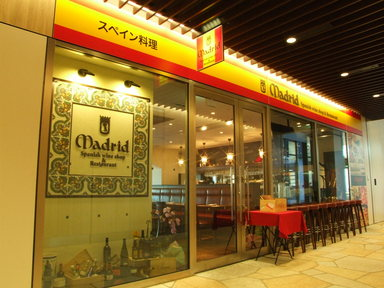 スペインワインショップ&レストラン マドリード(スペインワインショップアンドレストランマドリード) - 中野 - 東京都(その他(お酒),スペイン・ポルトガル料理)-gooグルメ&料理