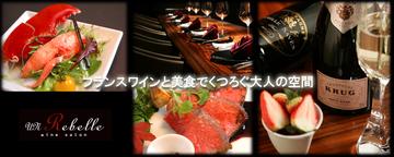 銀座 G.G(ジージー)(ギンザジージー) - 銀座 - 東京都(フランス料理,欧風料理,その他(お酒))-gooグルメ&料理