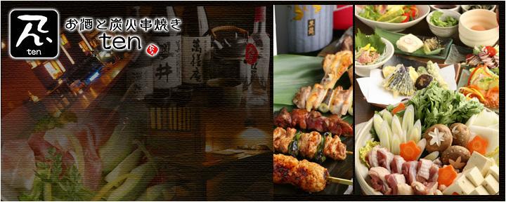 ten(テン) - 赤羽 - 東京都(居酒屋,その他(お酒),鶏料理・焼き鳥)-gooグルメ&料理