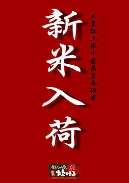 御飯炊ける プレナ幕張店(ゴハンタケル プレナマクハリテン) - 千葉 - 千葉県(創作料理(和食),居酒屋)-gooグルメ&料理