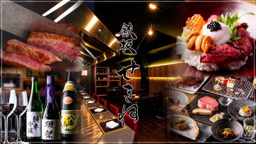 AGITO ~あじと~(アジト) - 大宮 - 埼玉県(その他(お酒),フランス料理,ハンバーグ・ステーキ,鉄板焼き)-gooグルメ&料理