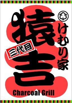 三代目 けむり家 猿吉(サンダイメケムリヤエテキチ) - 国分寺/国立 - 東京都(居酒屋)-gooグルメ&料理